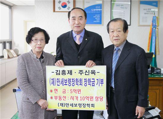 김흥제(오른쪽)·주신옥(왼쪽) 부부가 만세보령장학회에 현금 5억원과 10억원 상당의 부동산을 기부하고 이시우(가운데) 보령시장과 기념사진을 찍고 있다.