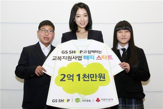 ▲기아대책의 홍보대사인 탤런트 박신혜가 지난 18일 교복을 후원 받는 아동들을 만나 교복을 전달했다.