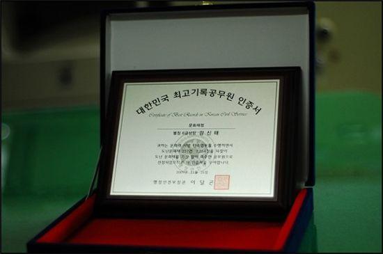 강신태 문화재청 사범단속반장이 받은 '대한민국 최고기록공무원 인증서'.