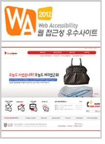 특허청이 받은 '웹 접근성 우수인증마크'