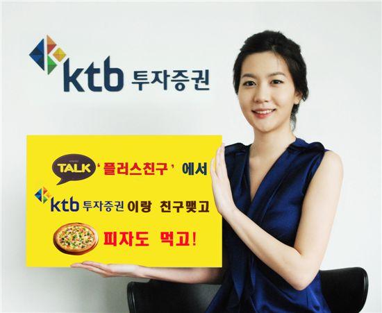 """KTB증권과 '카톡' 친구맺고 선물 받아가세요"""