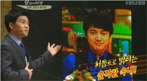 ▲ KBS 2TV '해피선데이-남자의 자격' 방송화면 캡쳐