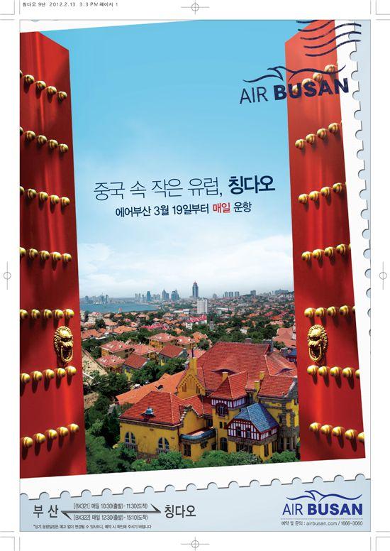 에어부산, '부산-칭다오' 취항기념 경품 이벤트