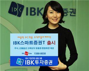 IBK투자證, 태블릿PC 전용 'IBK스마트증권T' 출시