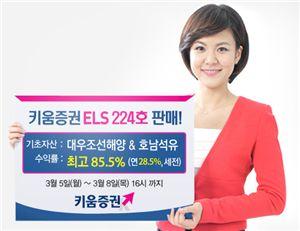 키움증권, 연 최고 28.5% 수익 ELS 224호 판매