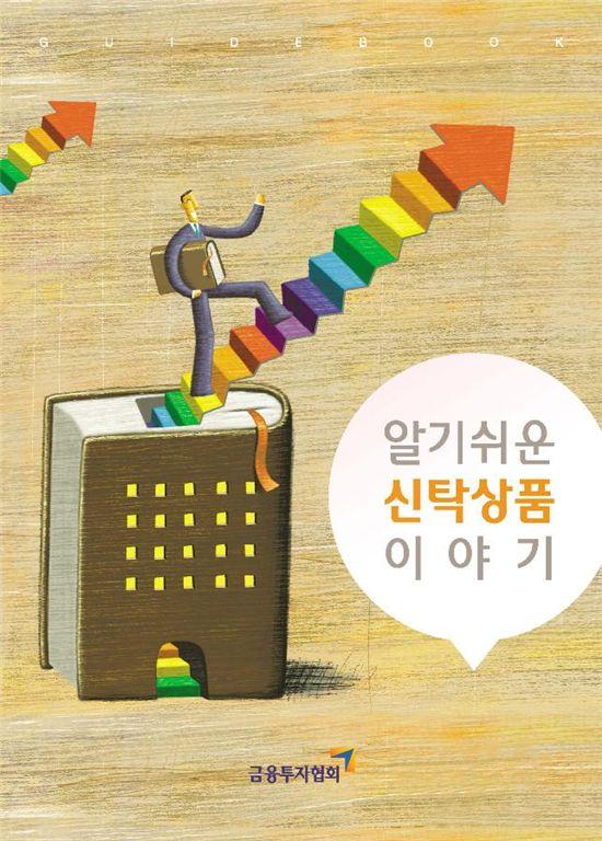 금투협, '알기쉬운 신탁상품 이야기' 발간