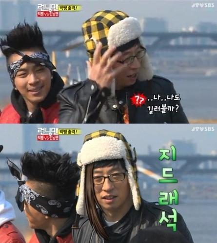 ▲ SBS '일요일이 좋다-런닝맨' 방송화면 캡쳐