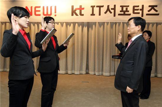 사진은 IT서포터즈 대표들이 이길주 KT 홍보실장(오른쪽)에게 '올해의 활동 다짐'에 대해 선서를 하고 있는 모습.