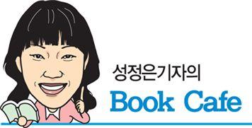 성정은 기자의 BOOK CAFE-2900원
