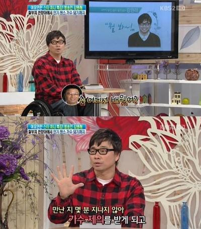 강원래, 이수만 일화 공개(출처 : KBS 방송 캡쳐)