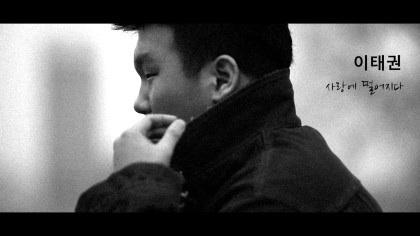 이태권 싱글 티저 공개(출처 : 이태권 미투데이)