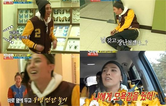 지드래곤 투명인간 굴욕 (출처 : SBS 방송 캡쳐)