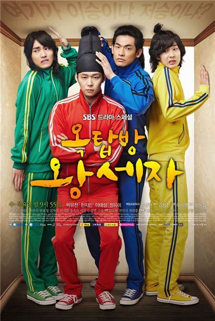 "Poster of ""Rooftop Prince"" [SBS]"