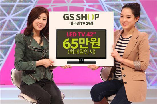 ▲GS샵이 '대국민 TV' 두번째 시리즈로 42인치 '풀HD LED TV'를 60만원대에 내놓는다.