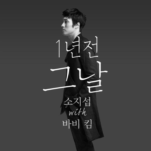 So Ji-sub for his mini-album [51K]