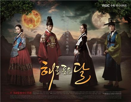 '해를 품은 달' 포스터.