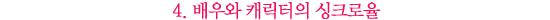 <적도의 남자> vs <더킹> vs <옥탑방 왕세자>, 수목드라마 제 2라운드