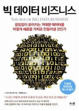 [BOOK]'빅 데이터'는 21세기 석유다