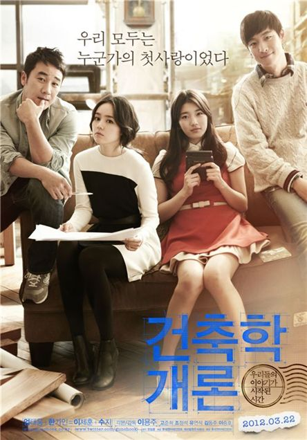 """Poster for movie """"Introduction to Architecture"""" [CJ Entertainment]"""