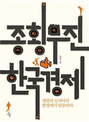 [BOOK]종횡무진 한국경제, 돌파구는 어디에 있나