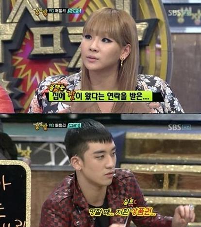 ▲ YG 선물 차별=SBS '강심장' 방송화면 캡쳐