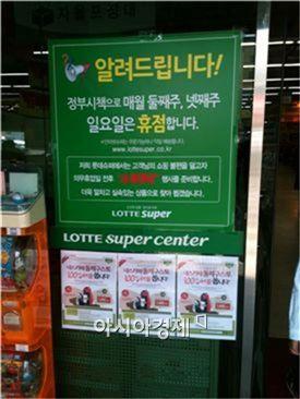 한 SSM 매장입구에 일요일 휴점을 알리는 대형 포스터가 부착돼 있는 모습.