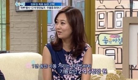 ▲ 장윤정 기름값 고백(츨처: SBS '좋은 아침' 방송화면 캡쳐)