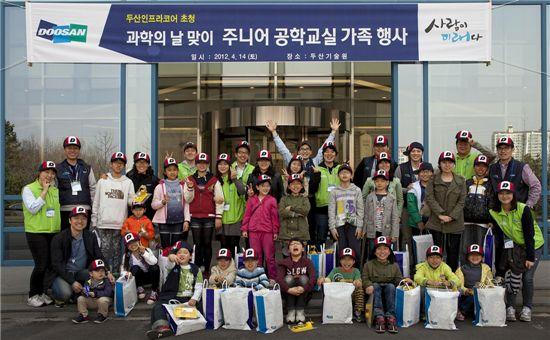 ▲14일 경기도 용인 소재 두산기술원에서 열린 '주니어 공학교실'에 참가한 저소득층 어린이와 가족들