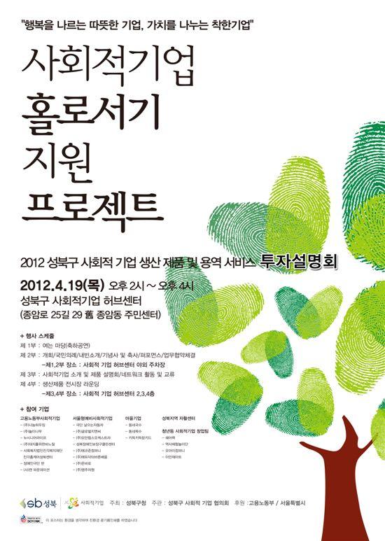 성북구 사회적기업 투자설명회 포스터