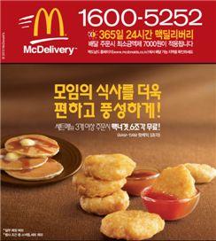 맥도날드, 세트 3개 주문 시 맥너겟 무료