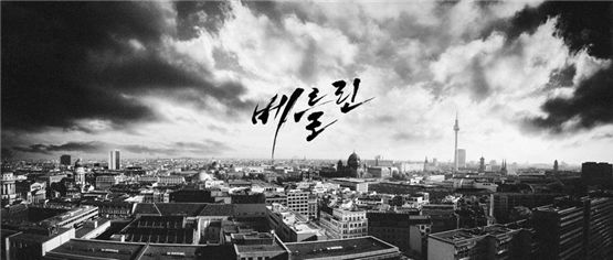 "Poster of Korean movie ""Berlin"" [1stLook]"
