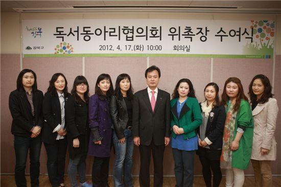 강북구 학부모 독서동아리협의회 위원들