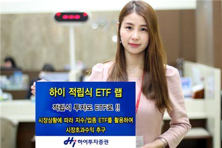 하이투자證, '하이-적립식 ETF랩' 판매