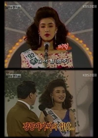 ▲ 김서형 미스코리아 시절(출처: KBS 2TV '승승장구')