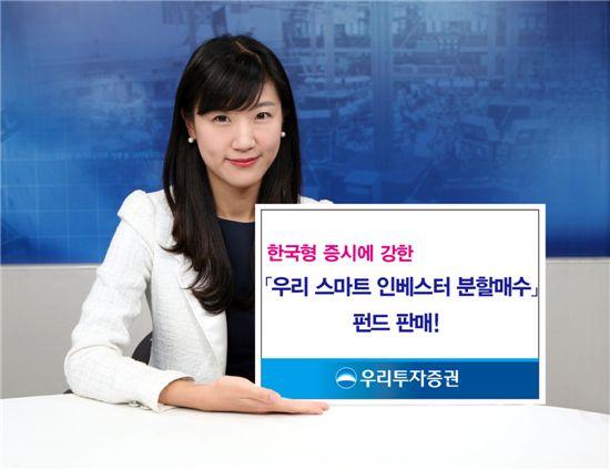 [꽃보다재테크]우리투자증권, 스마트 인베스터 분할매수