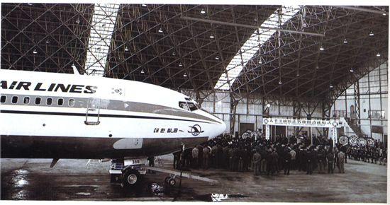 1972년 4월 19일 김포국제공항 격납고에서 대한민국 역사상 최초 태평양 상공의 여객기 취항을 기념하고 있다.