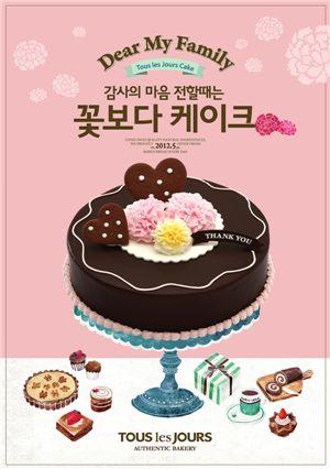 5월 감사의 마음 전할 때는 '꽃'보다 '케이크'