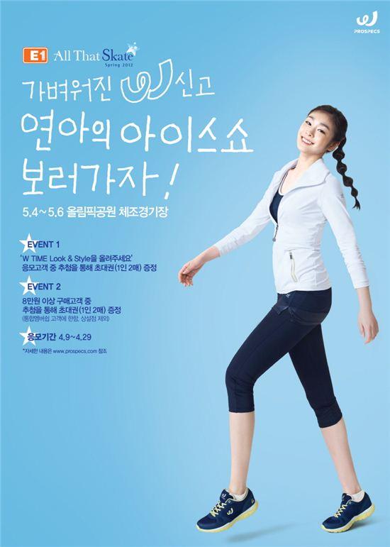 프로스펙스W, '김연아 아이스쇼'에 초대합니다