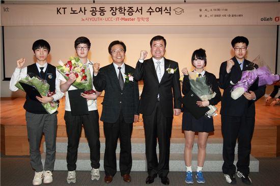 이상훈 KT G&E부문 사장(왼쪽 세번째)과 정윤모 KT 노조위원장(네번째)이 서울시 종로구 세종로 올레스퀘어에서 '노사 YOUTH' 장학생으로 선발된 학생들에게 장학증서를 전달했다.