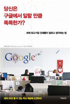 [BOOK]'당신은 구글에서 일할 만큼 똑똑한가?'