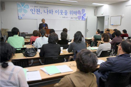 성북구 구민인권학교 수업 장면