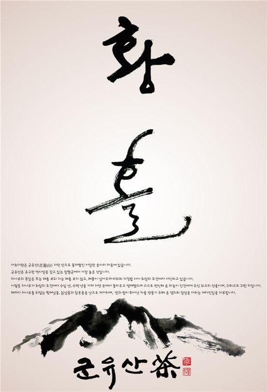 2012년 '대한민국캘리그래피대전' 대상 윤명희 작 '황홀'