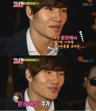 김종국 윤은혜 죄(출처 : SBS 방송캡쳐)