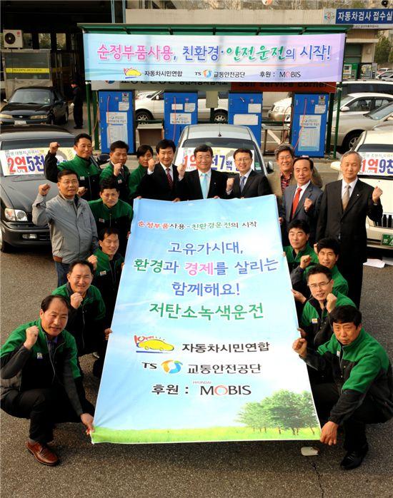현대모비스가 교통안전공단 · 자동차10년타기시민운동연합과 함께 11월까지 '에코드라이빙 캠페인'을 펼친다. 참석자들이 서울 성산자동차검사소에서 발대식을 갖고 친환경 운전법 5계명을 선포하고 있다.