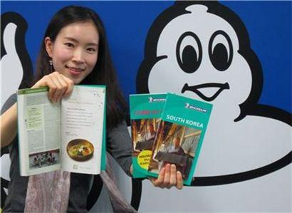 미쉐린 가이드북 한국편 영어판 발간