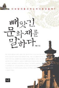 [BOOK] 혜문스님의 문화재 제자리 돌려놓기