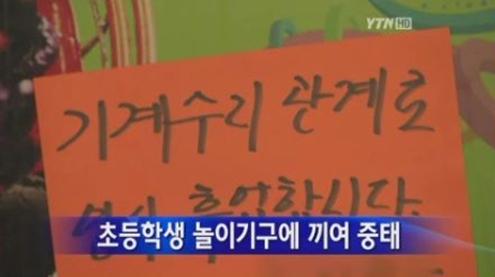 광주 놀이기구 사고(출처: YTN 뉴스방송 화면 캡쳐)