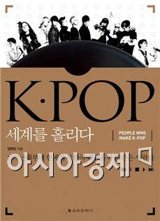 [BOOK] K팝의 주역들...숨겨진 뒷이야기 - 'K·POP 세계를 홀리다'