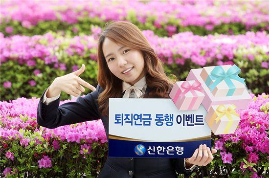 신한銀, '퇴직연금 동행 이벤트' 실시