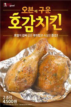 KFC, 호일에 감싸 구운 '호감치킨' 출시